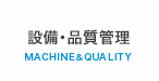 設備・品質管理 MACHINE&QUALITY
